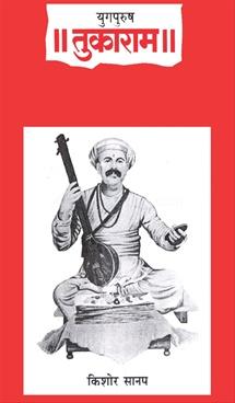 Yugpurush Tukaram