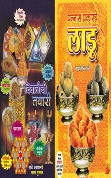 Diwalichi Tayari + Pannas Prakarche Ladu