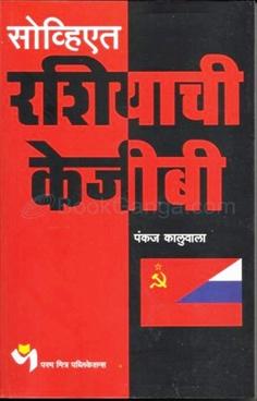 Soviet Russiayachi KGB