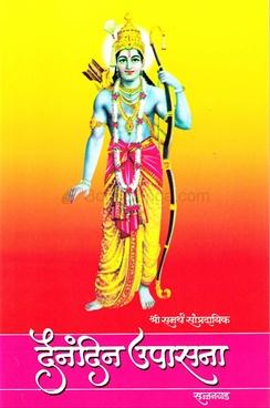 Shri Samarth Sampradayik Dainandin Upasana