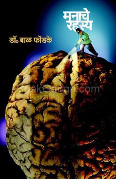 Manache Rahasya
