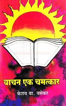 Vachan Ek Chamatkar