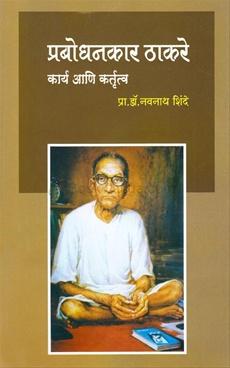 Prabodhanakar Thakare