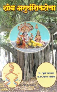 Shodh Anuvanshiktecha (Bhag 1)