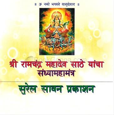 Shri Ramchandra Mahadeo Sathe Yancha Sandhyamahamantra (CD)