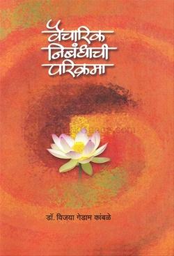 Vaicharik Nibandhanchi Parikatha