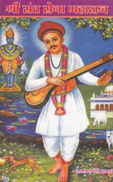 Sant Sena Maharaj