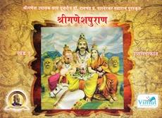Shree Ganesh Puran