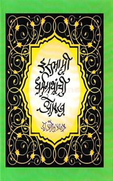 Islami Dharmagranthachi Olakh