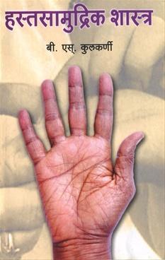 Hastasamudrik Shastra Shikayachay