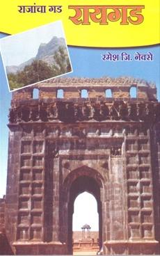 Rajyancha Gad Raygad