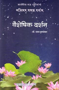 Vaisheshik Darshan