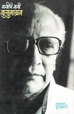 Kavinche Kavi Kusumagraj