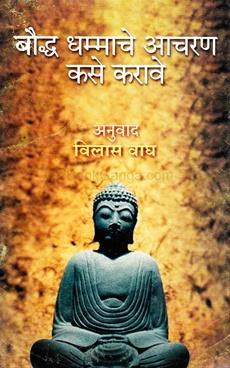 Bouddha Dhammache Acharan Kase Karave