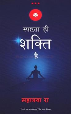 Spashtata Hi Shakti Hai