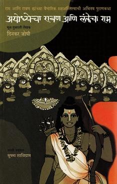 Ayodhyecha Ravan Ani Lankecha Ram