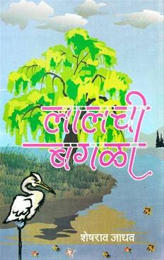 Lalchi Bagala