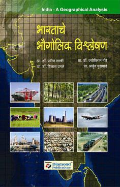 Bharatache Bhougolik Vishleshan