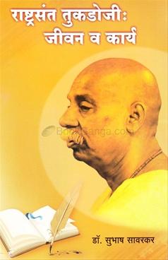 Rashtrasant Tukadoji : Jivan va Karya
