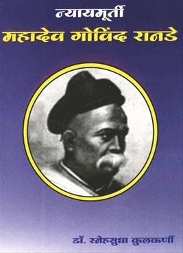 Nyayamurti Mahadev Govind Ranade