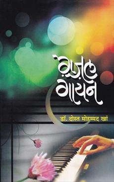 Gazal Gayan ( With CD )