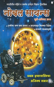 Noble Science July - August 2016