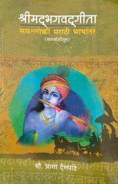 Shrimadbhagwadgita : Samashloki Marathi Bhashantar
