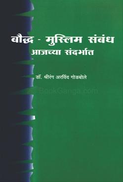 Buddha Muslim Sambandh Ajachya Sandarbhat