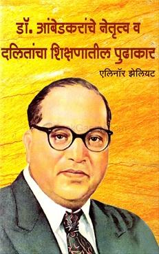 Dr. Ambedkaranche Netrutv v Dalitancha Dhikshanatil Pudhakar