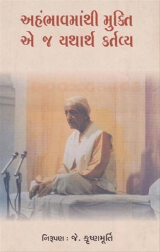Ahambjavmanthi Mukti A J Yatharth Kartavya