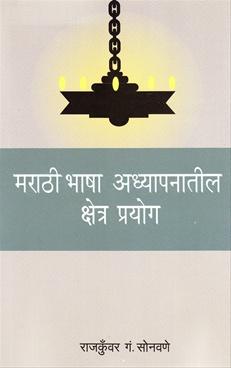 Marathi Bhasha Adhyapanatil Kshetra Prayog