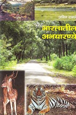 Bharatatil Abhayaranye