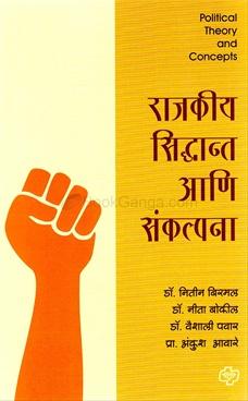 Rajkiy Sidhhant aani Sankalpana