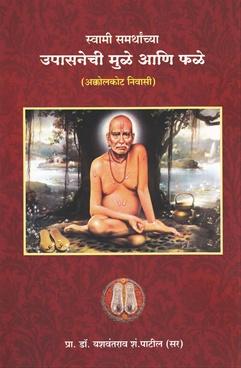 Swami Samarthanchya Upasanechi Mule ani Phale
