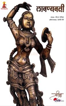 Lavanyavati 2016