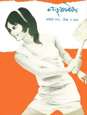 वाङ्मय शोभा ( जानेवारी १९६८ )