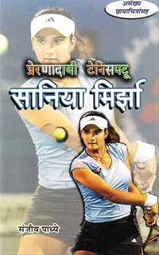 Prernadayi Tenispatu Sania Mirza