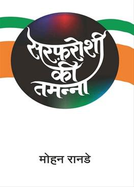 Sarfaroshi Ki Tamanna (Hindi)