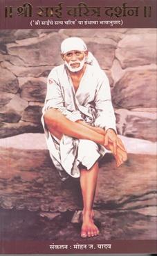 Shri Sai Charitr Darshan