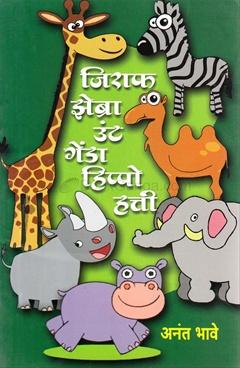 Jiraf - Zebra - Unt - Genda - Hippo - Hatti