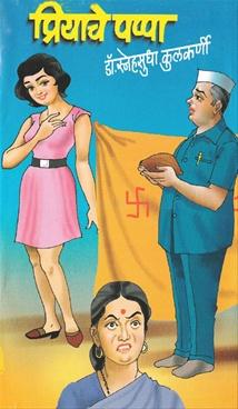 Priyache Pappa