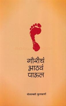Gaurich Aathav Paul
