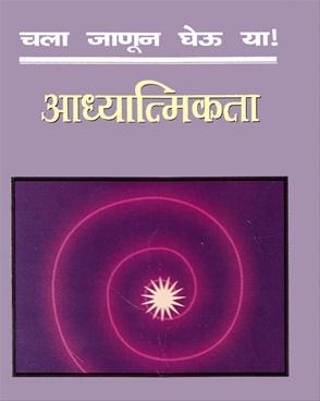 Chala Janun Gheu Ya Adhyatmikata