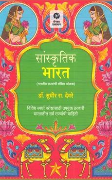 Sanskrutik Bharat