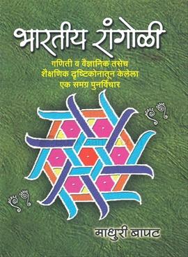Bhartiya Rangoli