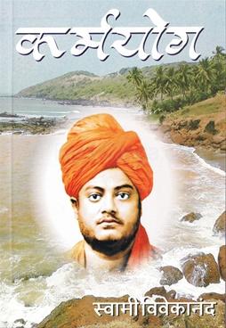 Karmayog ( Marathi)
