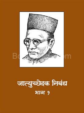 Jatyucchedak Nibandha - Bhag 1