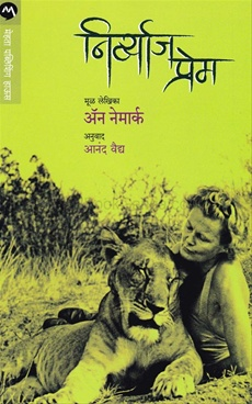 Nirvyaj Prem