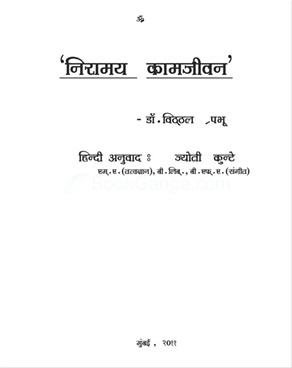 Niramay Kamjivan