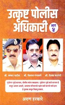 उत्कृष्ट पोलीस अधिकारी भाग ४